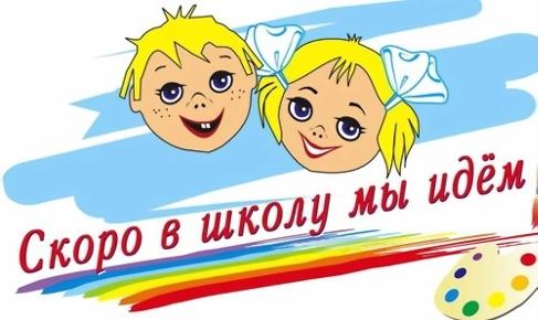 Картинки по запросу Школа для родителей будущих первоклассников